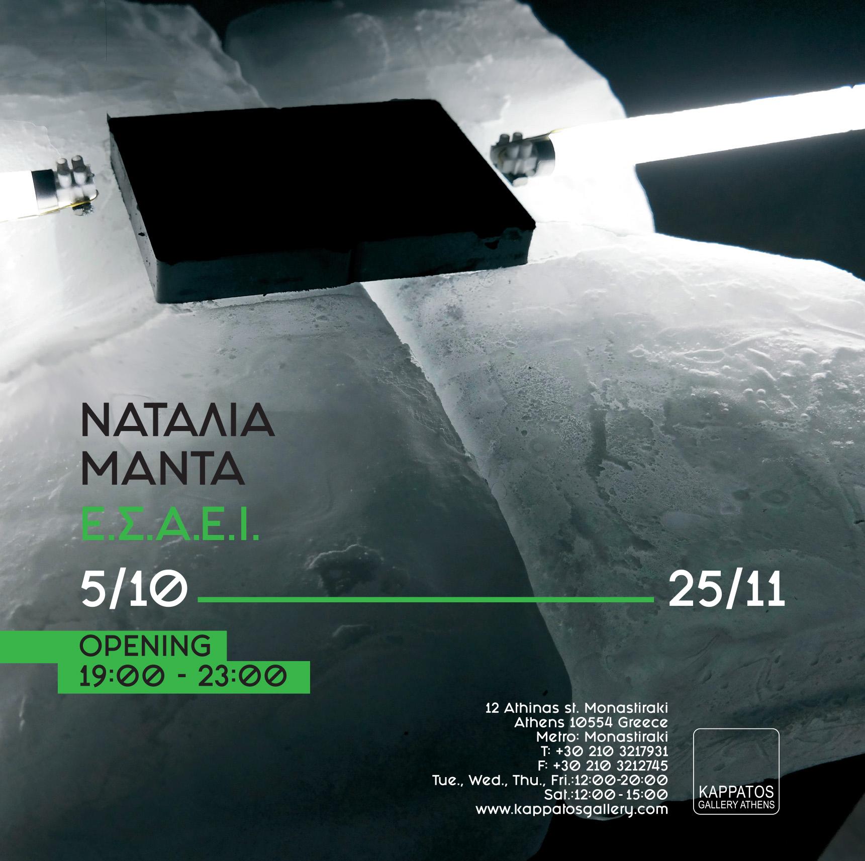 NATALIA-MANTA-KAPPATOS-invitation